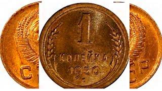 Самые дорогие и редкие монеты СССР номинал 1 копейка 1921 1957 год The most  rare coins  USSR.