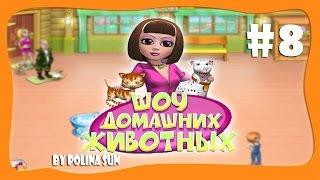 Давай поможем городу! | Шоу домашних животных часть 8