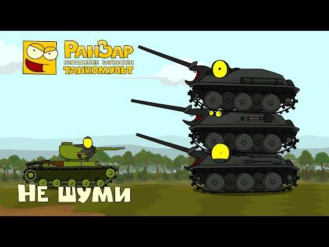 Танкомульт Не Шуми РанЗар