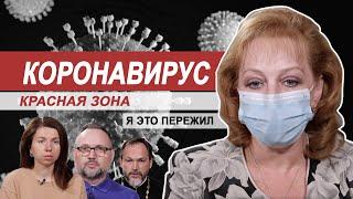 Коронавирус Красная зона Правда о коронавирусе от врачей