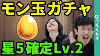 【モンスト】星5確定ガチャをモン玉でガチャる!なうしろの結果は!?【なうしろ】