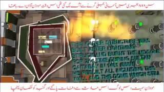 3D Map Roza a Rasool a pak   صلی علیہ وسلم