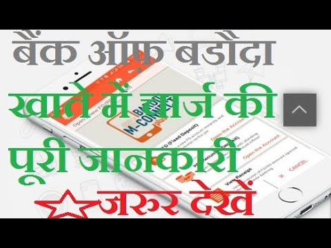 Bank of Baroda service charges revised | 8th May, 2017 BOB service charges