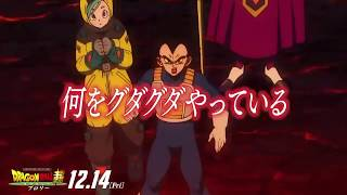 Dragon Ball Super Broly new trailer