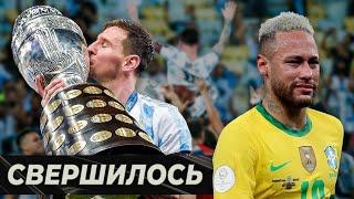 Аргентина чемпион Месси VS Неймар в финале Копа Америка