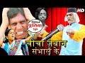चीचा ज़बान संभालके || CHICHA ZABAAN SANBHALKE | Aasif Albela | Full HD Khandesh Comedy Movie
