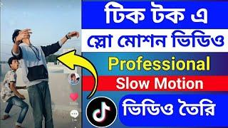 Tik Tok slow motion video editing tutorial in Bangla