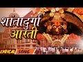 Shree Shantadurga Aarti with Lyrics   Navratri Special 2018   Marathi Devotional Devi Song   Lyrical