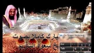 Download juz tabarak shuraim MP3 song and Music Video