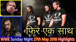 Dean Ambrose Returns : WWE RAW Latest Today 27th May 2018 Highlights Hindi - Roman Reigns & Shield