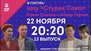 """Шоу """"Ночной Контакт"""" сезон 2 выпуск 13 (в гостях Студия Союз)"""