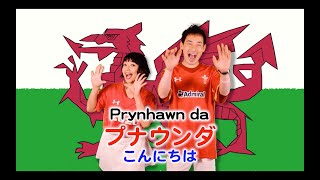 Scrum Unison/WALES「Hen Wlad Fy Nhadau/我が父祖の土地(ウェールズ国歌)」practice video/ウェールズ