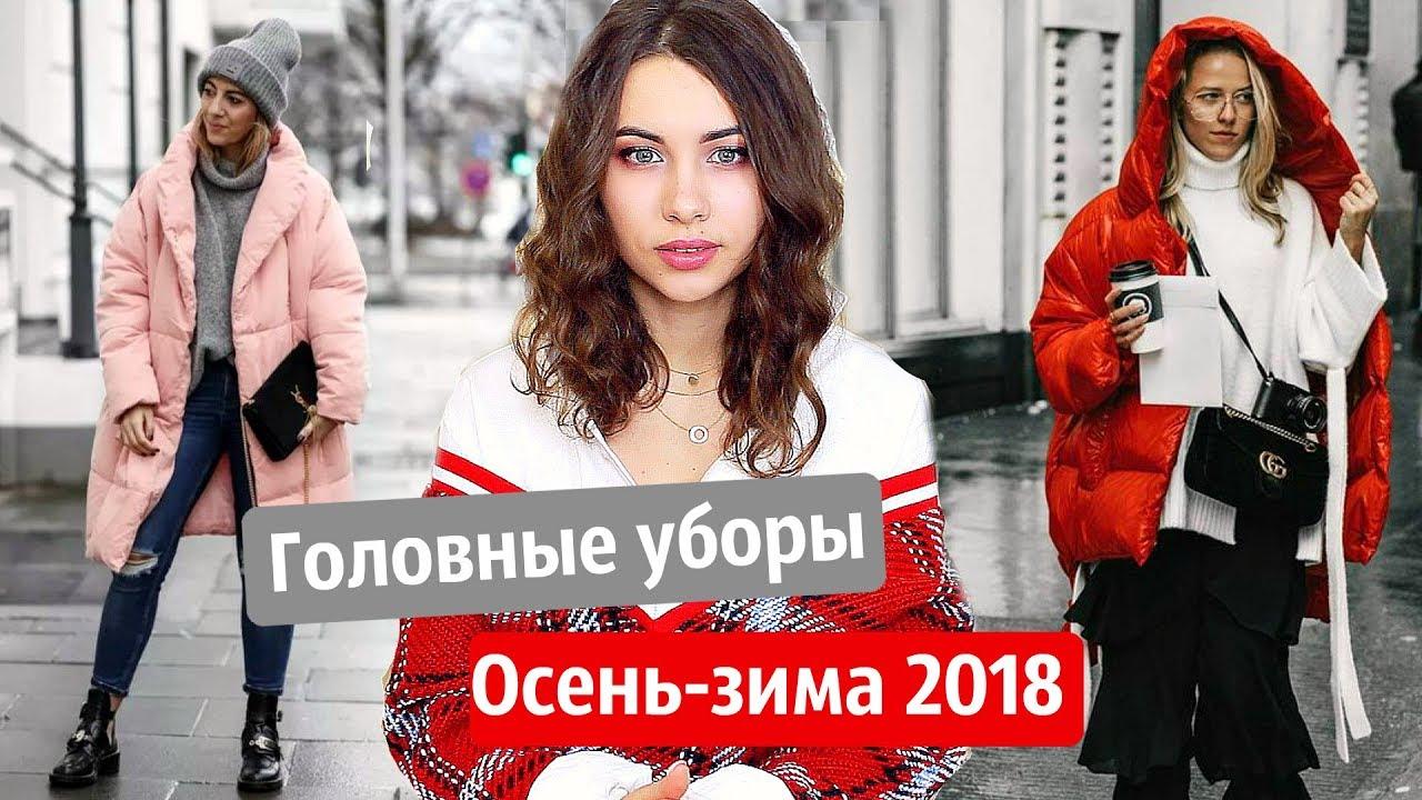 Модные Головные Уборы|Осень-зима 2018/2019|где Купить? С чем Носить? (Девушки Моды Зима)