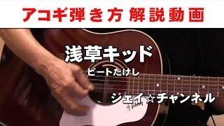 アコギ弾き方解説動画「浅草キッド」ビートたけし COVER リクエストで弾...