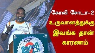 """""""GOLISODA – 2"""" Uruvanathuku ivanga Thaan Kaaranam – Vijay Milton Open Talk"""