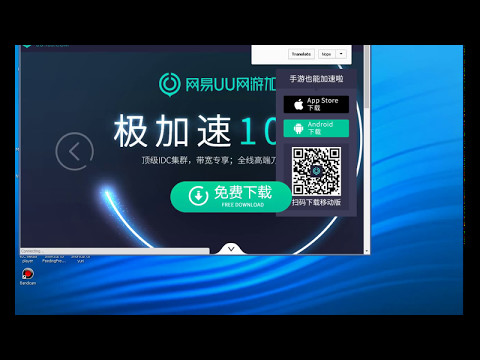 Mat China New Network Accelerator [反恐行动 2017] uu.163.com/