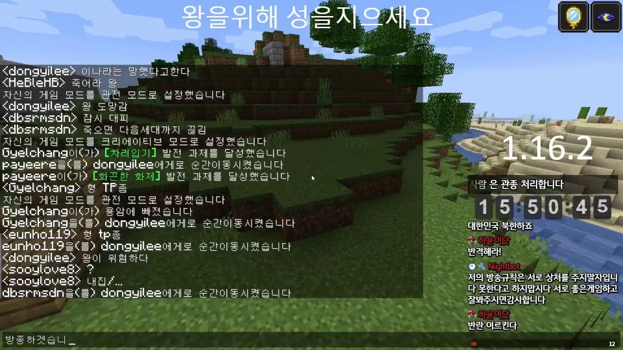 마인크래프트 시참 [조선시대상황극