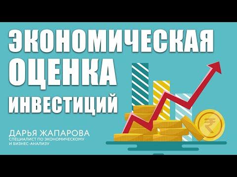 Экономическая оценка инвестиций. Методы оценки инвестиционных проектов. Фрагмент #лекции.