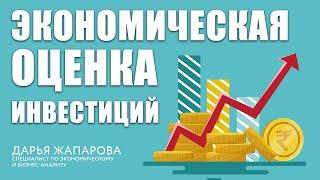 экономическая оценка инвестиций. Методы оценки инвестиционных проектов. Фрагмент #лекции