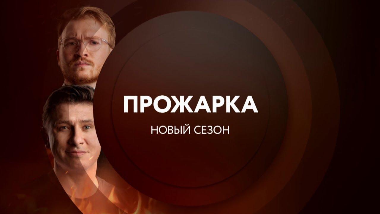 """Прожарка"" feat. Егор Крид, Ольга Бузова - Что я знаю?"