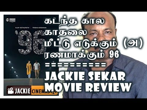 96 Tamil Movie Review by Jackiesekar | #jackiecinemas #96 #Vijaysethupathi #trisha