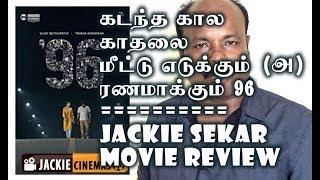 96 Tamil Movie Review by Jackiesekar | #jackiecinemas #96 #Vijaysethupathi #trisha
