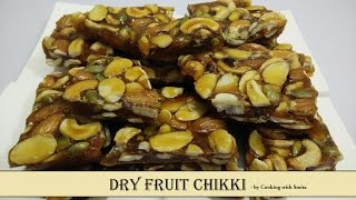 Dry Fruit Chikki Recipe in Hindi by Cooking with Smita  Mixed Nuts Brittle  Winter Special