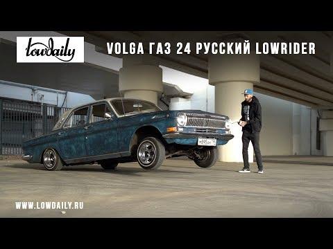 Газ 24 - Волга которая умеет прыгать - Русский Lowrider