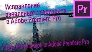 Исправление заваленного горизонта в Adobe Premiere Pro