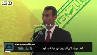 مصر العربية   كلمة حسين إسماعيل نائب رئيس تحرير مجلة الصين اليوم