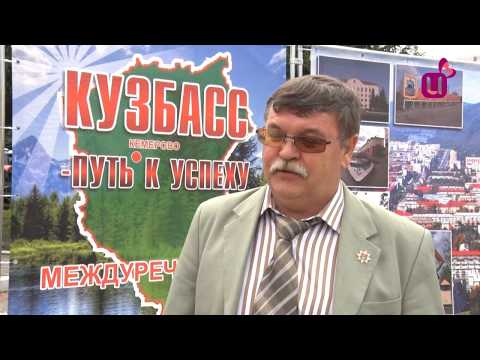 Работа в Кузбассе