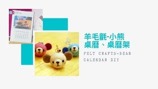 羊毛氈小熊吊飾Felt Crafts-Bear| 桌曆、桌曆架Calendar 本周手創達人太...