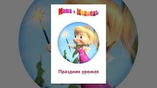 Маша и Медведь: Праздник урожая