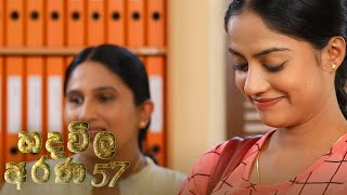 Hadawila Arana | Episode 57 - (2021-04-27) | ITN Thumbnail