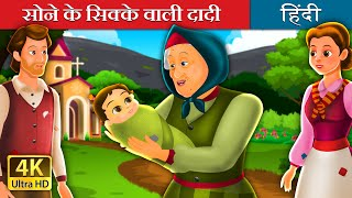 सोने के सिक्के वाली दादी | Golden Godmother Story in Hindi | Kahani | Fairy Tales in Hindi | Story in Hindi | Fairy Tales | Story | 4K UHD | बच्चो...