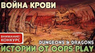 Война Крови (+конкурс) - Dungeons & Dragons (подготовлено для Neverwinter Online)