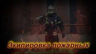 Экипировка Пожарных-Спасателей (Боевая Одежда Пожарных)  Fireman/ 1