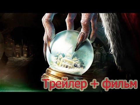 Крампус (2016) смотреть онлайн фильм бесплатно в хорошем