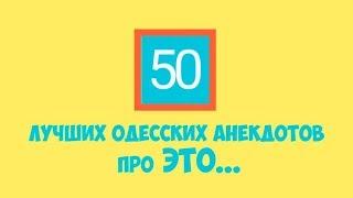 50 лучших одесских анекдотов