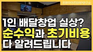[1인 생선구이 배달전문점 창업] 제주올래밥상 문정법조…