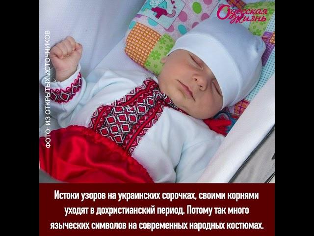 Факты об украинской вышиванке