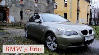 BMW E60 / автомобиль на каждый день? На что обратить внимание при покупке 525 xi