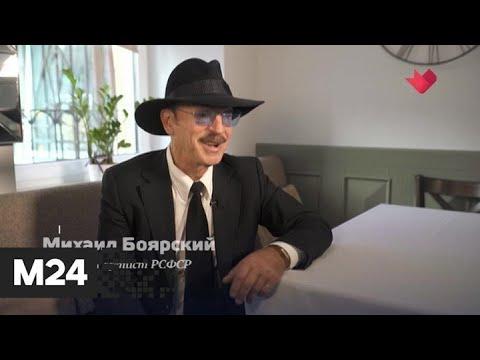 """""""Раскрывая тайны звезд"""": Вениамин Смехов - Москва 24"""