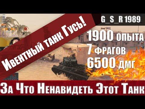 WoT Blitz -Танки от которых ГОРИТ. ИВЕНТНЫЙ танк ГУСЬ M6A2E1 EXP - World Of Tanks Blitz (WoTB)