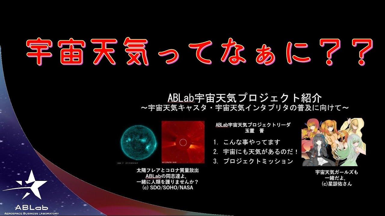 【プロジェクト紹介#3】宇宙にも天気がある?宇宙天気プロジェクト