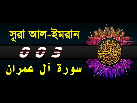 Surah Al E Imran with bangla translation - recited by mishari al afasy