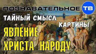 видео Картина Иванова Явление Христа народу. 1837 по 1857 г.