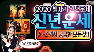 Pick a Card : 별자리로 보는 신년운세!! 2020년 나의 미래는!  by.진하타로