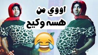 البنت  في فترة الحمل وبعد الولادة    مصطفى ستار