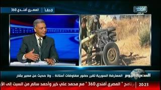 المعارضة السورية تقرر حضور مفاوضات أستانة..ولا حديث عن مصير بشار